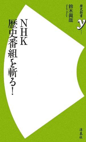 NHK歴史番組を斬る! (歴史新書y)の詳細を見る
