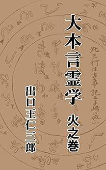 [出口王仁三郎]の大本言霊学 火之巻: (現代文字版・ルビ付き)