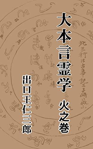 大本言霊学 火之巻: (現代文字版・ルビ付き)