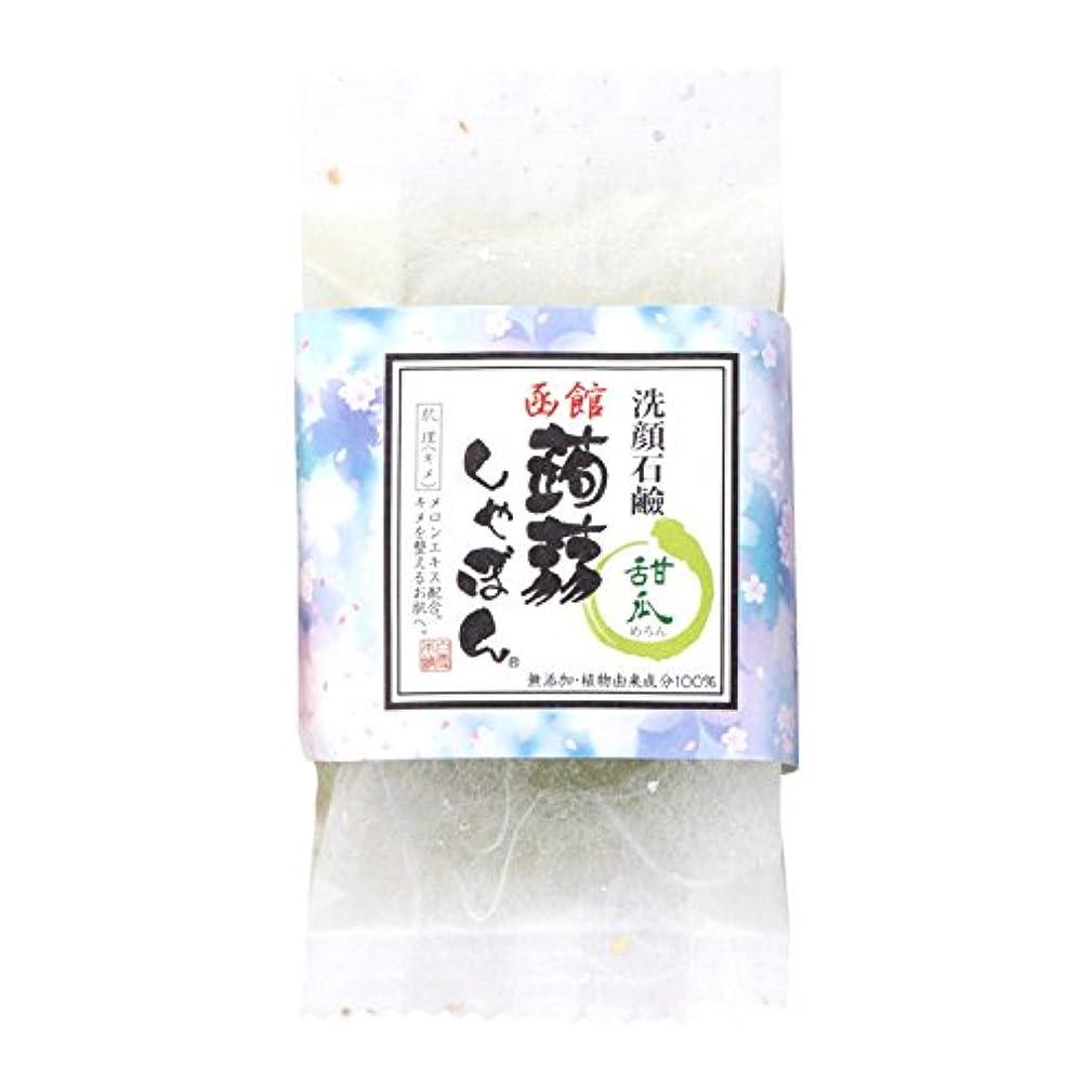 カメ出口高く函館蒟蒻しゃぼん函館 甜瓜(めろん)