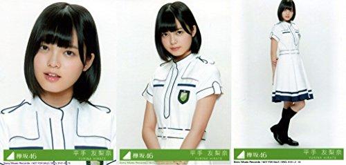 欅坂46公式生写真 世界には愛しかない 初回盤封入特典 3枚コンプ【平手友梨奈】