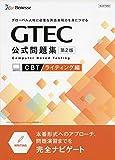 GTEC CBT 公式問題集 ライティング編 (本番形式へのアプローチ、問題演習までを完全ナビゲート)