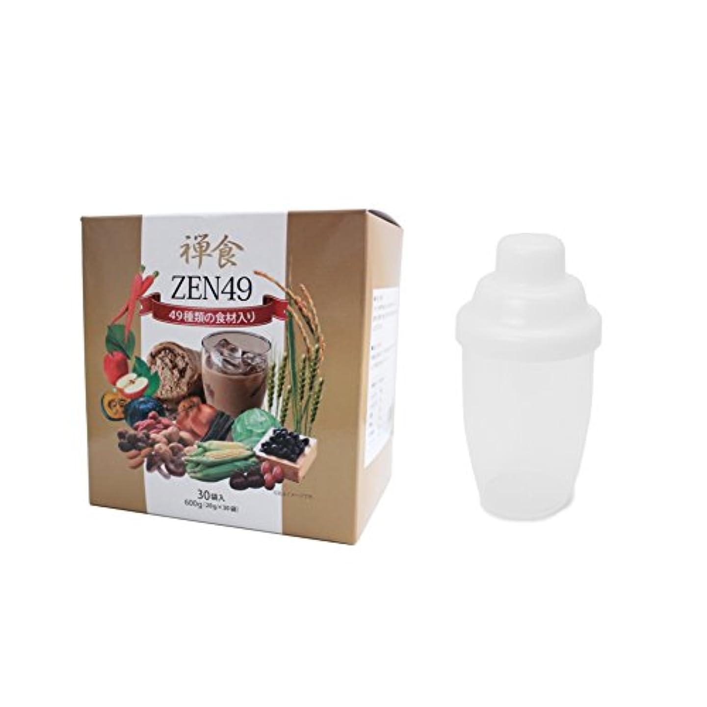 叙情的な会社鉱石禅食ZEN49 便利なシェイカーセット