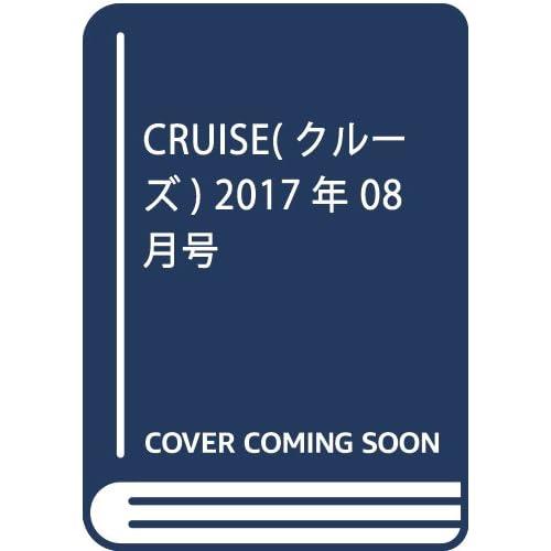 CRUISE(クルーズ) 2017年 08 月号 [雑誌]