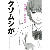 惡の華(1) (少年マガジンKC)