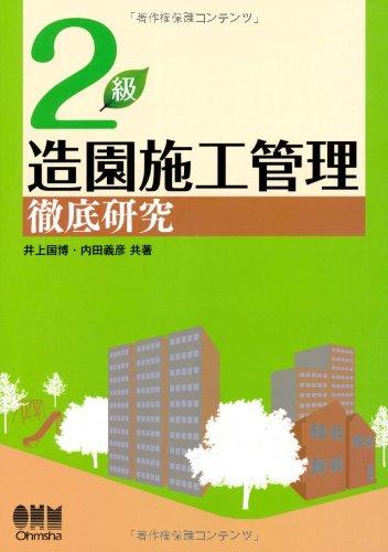 2級造園施工管理徹底研究 (LICENCE BOOKS)の詳細を見る