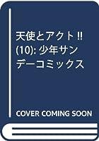 天使とアクト!! 第10巻