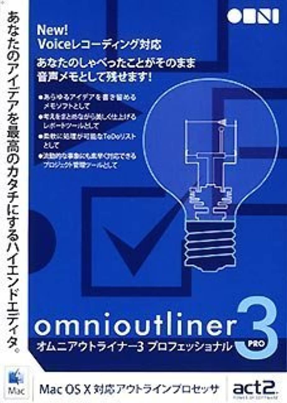 会員交通渋滞無法者Omni Outliner 3 Professional
