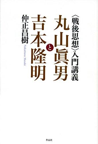 〈戦後思想〉入門講義――丸山眞男と吉本隆明の詳細を見る
