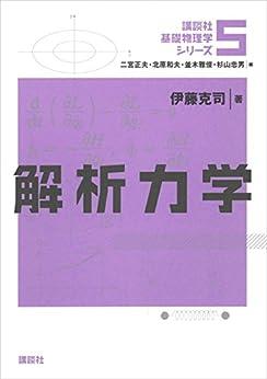 [伊藤克司]の解析力学 (講談社基礎物理学シリーズ)
