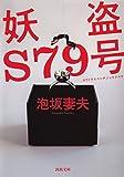 妖盗S79号 (河出文庫)
