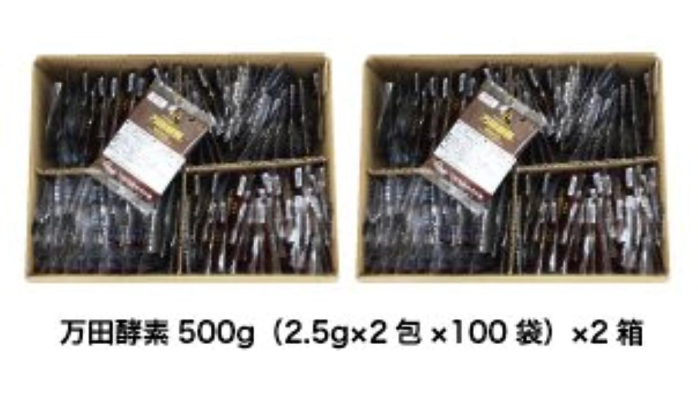 醜いコンバーチブル捧げる万田酵素500g(2.5g×2包×100袋)×2箱