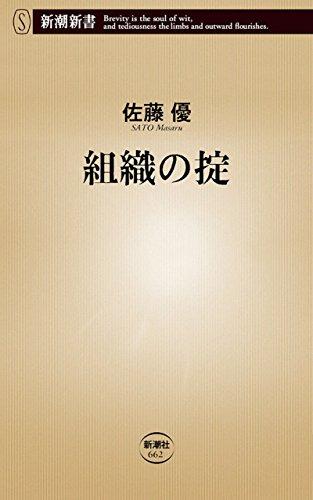 組織の掟(新潮新書)の詳細を見る