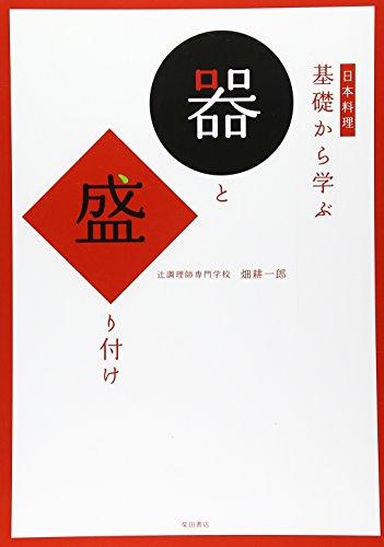 日本料理 基礎から学ぶ器と盛り付けの詳細を見る