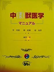Amazon.co.jp: 鄭 経農:作品一覧...