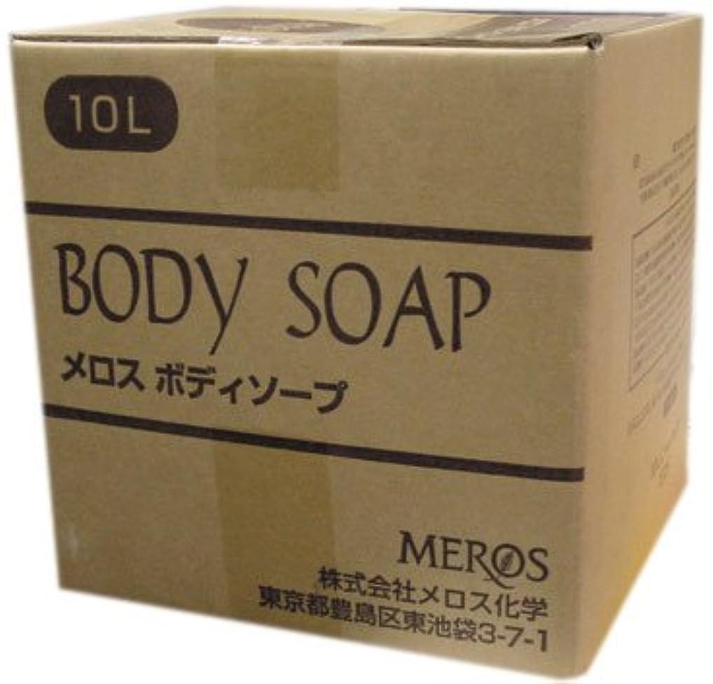 メロス ボディソープ 業務用 10L / 詰め替え (メロス化学) 業務用ボディソープ