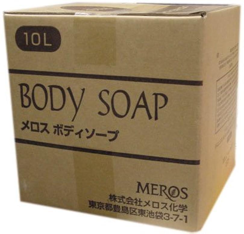 日愛する確立メロス ボディソープ 業務用 10L / 詰め替え (メロス化学) 業務用ボディソープ