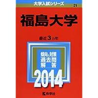 福島大学 (2014年版 大学入試シリーズ)