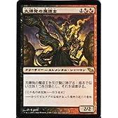 MTG ¥5400円お買い上げ毎にパックプレゼント中! 両(SHM)大爆発の魔道士(JPN)