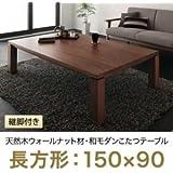 (単品)こたつテーブル 長方形(150×90cm) (STRIGHT-WIDE)ウォールナットブラウン 天然木ウォールナット材 和モダンこたつテーブル (STRIGHT-WIDE)ストライトワイド