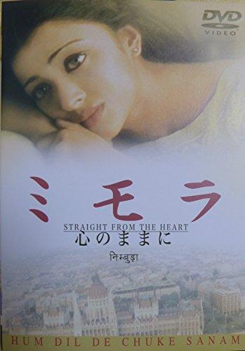 ミモラ~心のままに [DVD]の詳細を見る