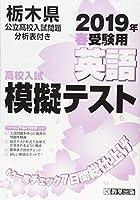 高校入試模擬テスト英語栃木県2019年春受験用