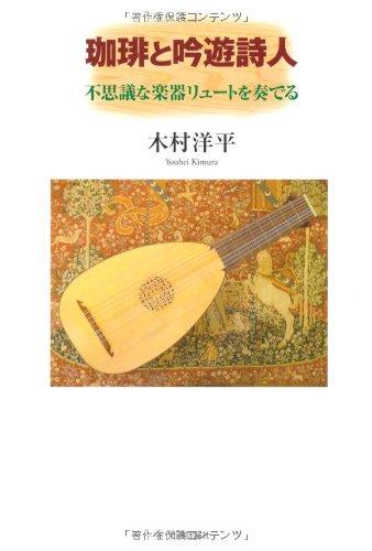 珈琲と吟遊詩人—不思議な楽器リュートを奏でる