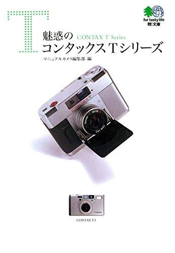 魅惑のコンタックスTシリーズ (エイ文庫)