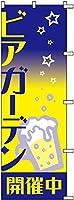 のぼり旗 ビアガーデン開催中 S75117 600×1800mm 株式会社UMOGA