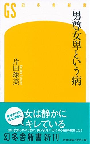 男尊女卑という病 (幻冬舎新書)の詳細を見る