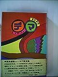 デマ―実験小説集 (1974年)