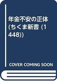 年金不安の正体 (ちくま新書1448)