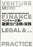 ~事業拡大・設備投資・運転資金の着実な調達~ベンチャー企業が融資を受けるための法務と実務 画像