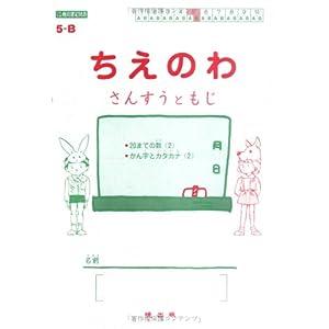 ちえのわ(さんすうともじ) 5-B