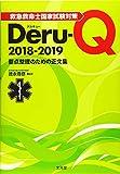 救急救命士国家試験対策 Deru-Q 2018-2019 画像