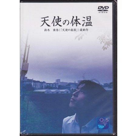 天使の体温 [DVD]