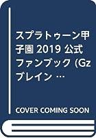 スプラトゥーン甲子園2019 公式ファンブック (Gzブレインムック)
