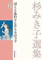 杉みき子選集6.ぼくとあの子とテトラポッド
