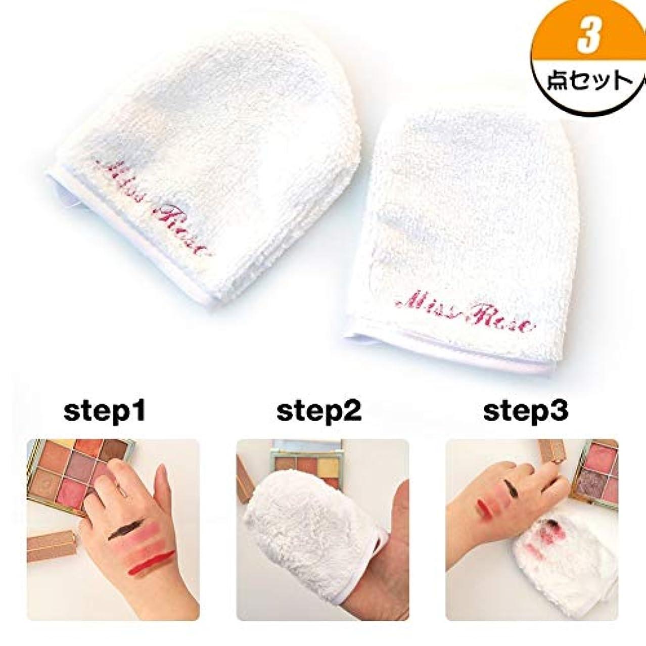 TerGOOSE メイク落とし 手袋 洗える 再利用可能 メイク落とし布 タオル 洗顔 顔洗い 水だけ メイクが落とせる 便利 人気 3枚セット