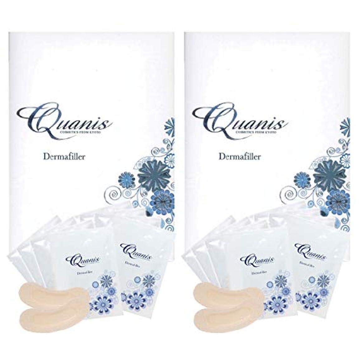 クリーム取り壊す汚染Quanis クオニス ダーマフィラー 8セット(2個セット)