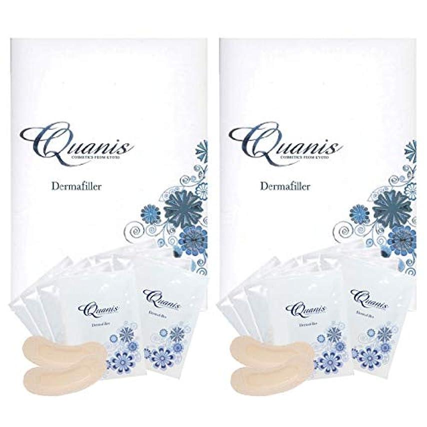 小競り合い乱暴なできるQuanis クオニス ダーマフィラー 8セット(2個セット)