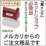 既製品 印面【メルカリからのご注文商品です】 ヨコ型・黒インク シヤチハタ式 スーパーパインスタンパー 印面サイズ13×39mm