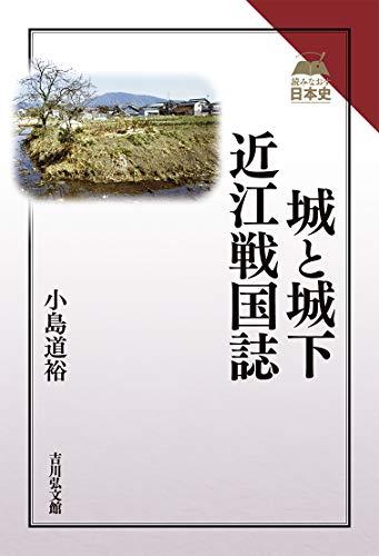 城と城下 近江戦国誌 (読みなおす日本史)