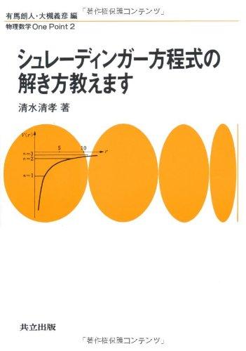 シュレーディンガー方程式の解き方教えます (物理数学One Point)の詳細を見る
