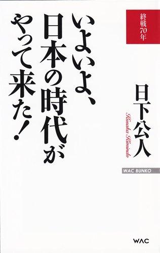 いよいよ、日本の時代がやって来た!(WAC BUNKO) (2015年〜日本と世界はこうなる)の詳細を見る