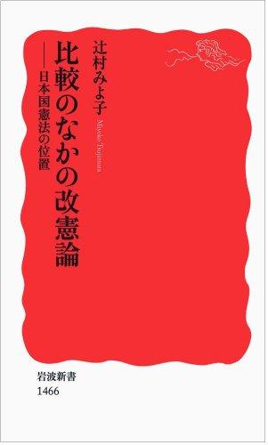 比較のなかの改憲論――日本国憲法の位置 (岩波新書)の詳細を見る