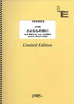 ピアノ&ヴォーカル さよならの前に/AAA  (LPV969)[オンデマンド楽譜]