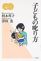 子どもの叱り方 (FLC21子育てナビ (2))