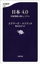 日本4.0 国家戦略の新しいリアル (文春新書)