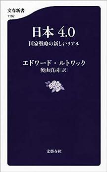 [エドワード・ルトワック]の日本4.0 国家戦略の新しいリアル (文春新書)